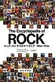 ロック・エンサイクロペディア 1950s-1970s