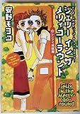 ジェリーインザメリィゴーラウンド(3)―恋とおしゃれのメリィゴーラウンドコミック!