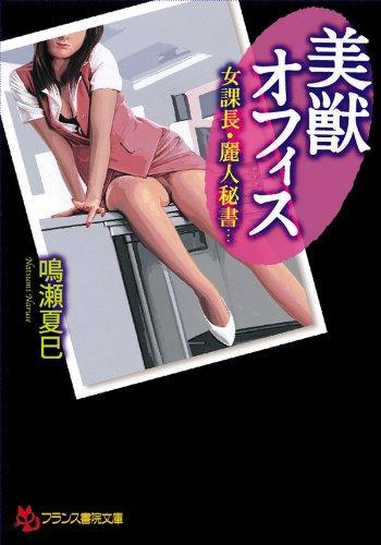美獣オフィス 女課長・麗人秘書… (フランス書院文庫)