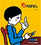 堀内誠一の世界(11) 『ちのはなし』