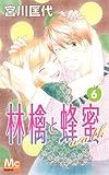 林檎と蜂蜜walk 6 (マーガレットコミックス)