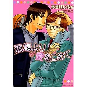 現場より愛をこめて (HertZ Series;ミリオンコミックス)