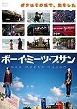ボーイ・ミーツ・プサン[DVD]