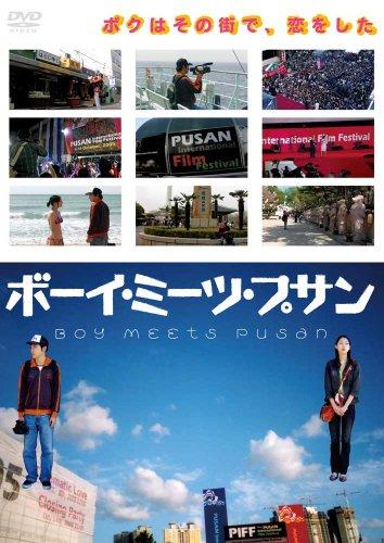 ボーイ・ミーツ・プサン [DVD]