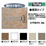 トステム 壁直付け型物干し ブラック 水平時:494.8mm TY902-PBCA 木造用ビス付 1セット2本入り