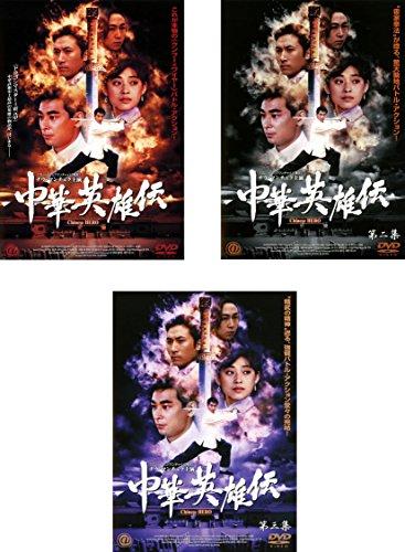 中華英雄伝 Chinese HERO  全3巻セット [マーケットプレイスDVDセット商品]