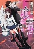 喰霊0+ (角川コミックス・エース 160-15)