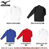MIZUNO(ミズノ) 長袖 ハイネック インナーシャツ (62SP201)