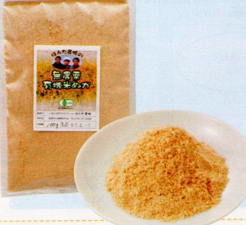 無農薬・有機栽培米ぬか「健康美人」メール便