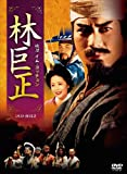 林巨正-快刀イム・コッチョン DVD-BOX 2[DVD]