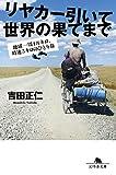 リヤカー引いて世界の果てまで 地球一周4万キロ、時速5キロのひとり旅 (幻冬舎文庫)