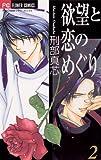 欲望と恋のめぐり(2) (フラワーコミックス)