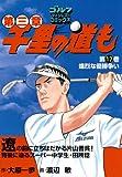 千里の道も 第三章(17) 熾烈な優勝争い (ゴルフダイジェストコミックス)