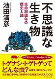 不思議な生き物 生命38億年の歴史と謎 (角川学芸出版単行本)