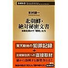 北朝鮮・絶対秘密文書: 体制を脅かす「悪党」たち (新潮新書)