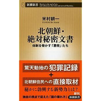 北朝鮮・絶対秘密文書: 体制を脅かす「悪党」たち〈電子書籍Kindle版もあります〉