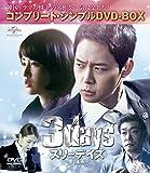 スリーデイズ~愛と正義~ (コンプリート・シンプルDVD‐BOX5,000円シリーズ)(期間限定生産) -