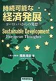 持続可能な経済発展―ヨーロッパからの発想