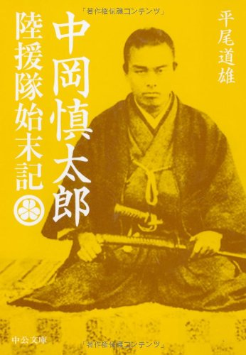 陸援隊始末記―中岡慎太郎 (中公文庫)