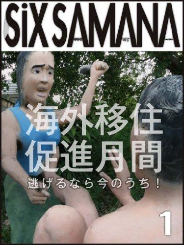 「選挙に勝ちたかった、目指せ100人」代理出産で手配され逃亡中の重田光時、単なる思いつきで子供を量産の模様タイ人の代理人弁護士も辞任 crime international jiken