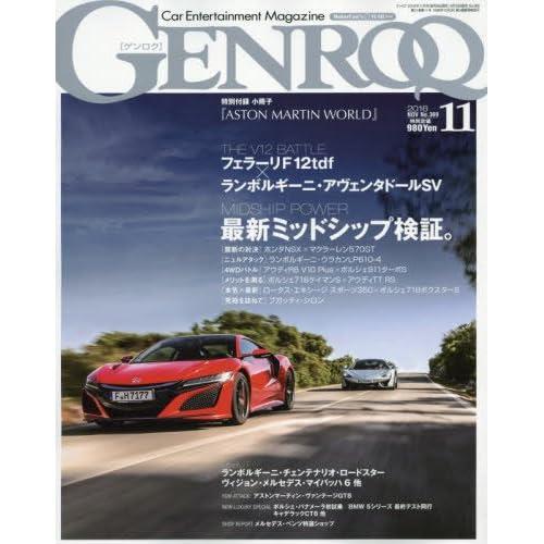 GENROQ 2016年 11 月号 雑誌 (ゲンロク)