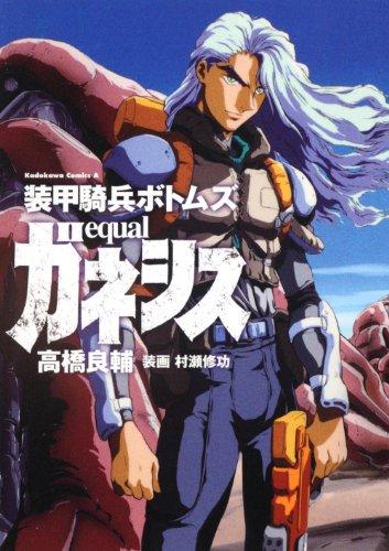 装甲騎兵ボトムズ equal ガネシス (角川コミックス・エース 332-1)
