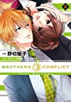 BROTHERS CONFLICT feat.Natsume (2) (シルフコミックス)