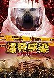 爆発感染/レベル5 [DVD]