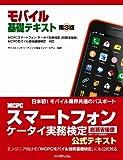 モバイル基礎テキスト 第3版 MCPCスマートフォン・ケータイ実務検定 [総務省後援] MCPCモバイル技術基礎検定 対応