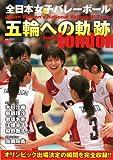 ワールドグランプリ女子第2週第2日(日本 - プエルトリコ)[2012/6/16]