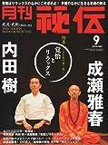 月刊 秘伝 2009年 09月号 [雑誌]