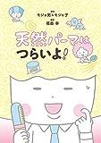天然パーマはつらいよ! (中経☆コミックス)