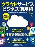 クラウドサービスビジネス活用術 [雑誌] エイムックシリーズ