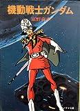 機動戦士ガンダム (1979年) (ソノラマ文庫)