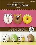 デコ ドーナツの本 (別冊すてきな奥さん)