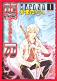 KATANA 1 襲刀 (ぶんか社コミックス)