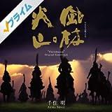 風林火山-メイン・テーマ-
