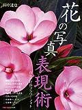 花の写真 表現術 (モーターマガジンムック カメラマンシリーズ) (Motor Magazine Mook カメラマンシリーズ)