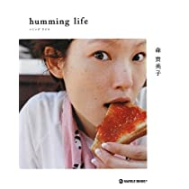 humming life (MARBLE BOOKS)