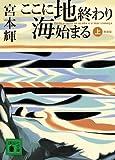 ここに地終わり海始まる 上 新装版 (1) (講談社文庫 み 16-20)