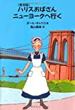 ハリスおばさんニューヨークへ行く