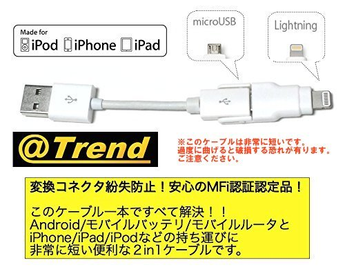 @TREND ® Harukana Cable ™ for iPhone and MicroUSB ( iPhone6 / iPhone6 PLUS / iPhone 5S / iPhone 5C / iPhone5 )  /  2in1 極短仕様 12cm  iPhone Lightning  Android microUSB ( モバイルバッテリー モバイルルーター ユーザー向け ストレート タイプ ) /  Apple MFi 認証  ( Made for iPhone 取得 ) Lightning ケーブル 0.12m ホワイト [ MFi-2in1S-WH1 ]