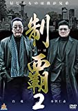 制覇2[DVD]