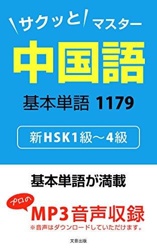 新HSK必修単語1級〜4級[音声DL付]/基本の中国語単語1179