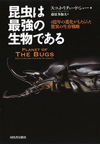 虫だらけの惑星──『昆虫は最強の生物である: 4億年の進化がもたらした驚異の生存戦略』