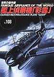 艦上偵察機「彩雲」 (世界の傑作機 No. 108)