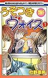 うそつきヴォイス 1 (白泉社レディース・コミックス)
