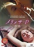メリッサ・P ~青い蕾<つぼみ>~ [DVD]