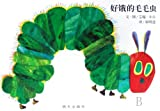img - for The Very Hungry Caterpillar (Chinese Edition) book / textbook / text book