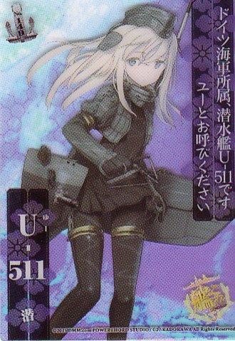 艦娘クリアカードこれくしょんガムPart4/NO149【U-511】艦隊これくしょん-艦これ-